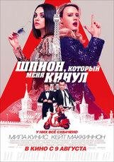 Постер к фильму «Шпион, который меня кинул»