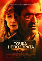 Постер к фильму «Точка невозврата»