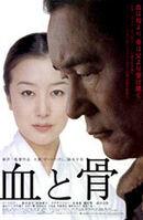 Постер к фильму «Кровь и кость»