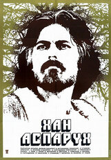 Постер к фильму «Хан Аспарух»