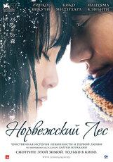 Постер к фильму «Норвежский лес»