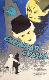 Постер к фильму «Снежная сказка»
