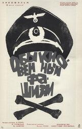 Постер к фильму «Обыкновенный фашизм»