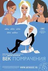 Постер к фильму «Век помрачения»