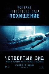 Постер к фильму «Четвертый вид»