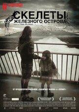 Постер к фильму «Скелеты Железного острова»