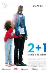 Постер к фильму «2+1»