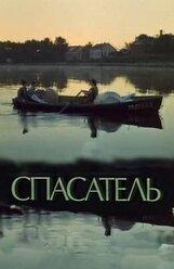 Постер к фильму «Спасатель»