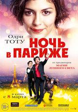 Постер к фильму «Ночь в Париже»