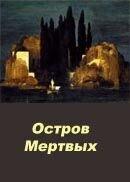 Постер к фильму «Остров мертвых»