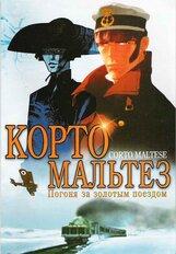 Постер к фильму «Корто Мальтез: Погоня за золотым поездом»