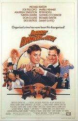 Постер к фильму «Опасный Джонни»