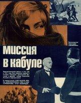 Постер к фильму «Миссия в Кабуле»