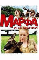 Постер к фильму «Марфа и ее щенки»