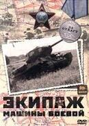 Постер к фильму «Экипаж машины боевой»