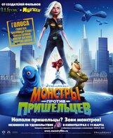 Постер к фильму «Монстры против пришельцев 3D»