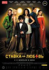 Постер к фильму «Ставка на любовь»