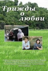 Постер к фильму «Трижды о любви»