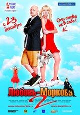 Постер к фильму «Любовь-морковь 2»