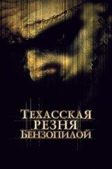 Постер к фильму «Техасская резня бензопилой»