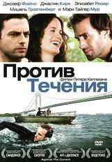 Постер к фильму «Против течения»