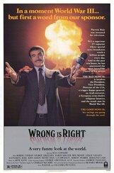 Постер к фильму «Несправедливость - это правда»