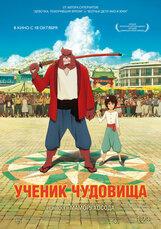Постер к фильму «Ученик чудовища»