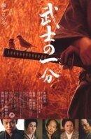 Постер к фильму «Любовь и честь»