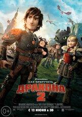 Постер к фильму «Как приручить дракона 2 в 3D»