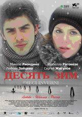 Постер к фильму «Десять зим»