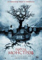 Постер к фильму «Город монстров»