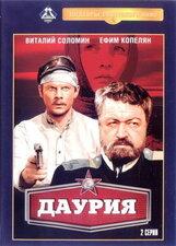 Постер к фильму «Даурия»
