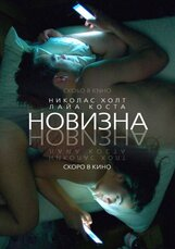 Постер к фильму «Новизна»