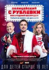Постер к фильму «Полицейский с Рублевки. Новогодний беспредел»