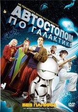 Постер к фильму «Автостопом по Галактике»