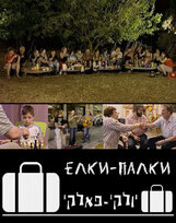 Постер к фильму «Елки-Палки»
