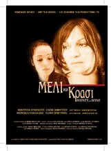 Постер к фильму «Мед и вино»