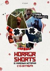 "Постер к фильму «Программа короткометражек ""Horror Shorts""»"