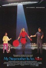 Постер к фильму «Моя мачеха – инопланетянка»