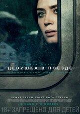 Постер к фильму «Девушка в поезде»
