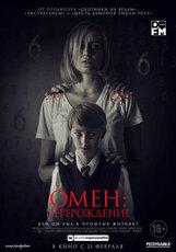 Постер к фильму «Омен: Перерождение»