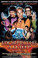 Постер к фильму «Космический дозор: Эпизод 1»