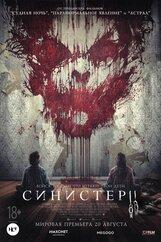 Постер к фильму «Синистер 2»