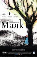 Постер к фильму «Маяк»