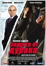 Постер к фильму «Защита от дурака»