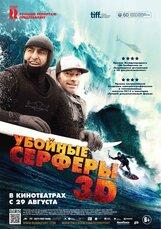 Постер к фильму «Убойные серферы 3D»