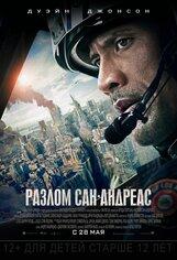 Постер к фильму «Разлом Сан-Андреас 3D»