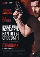 Постер к фильму «Охранник»