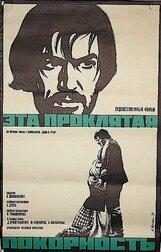 Постер к фильму «Эта проклятая покорность»