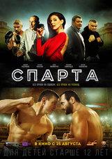Постер к фильму «Спарта»